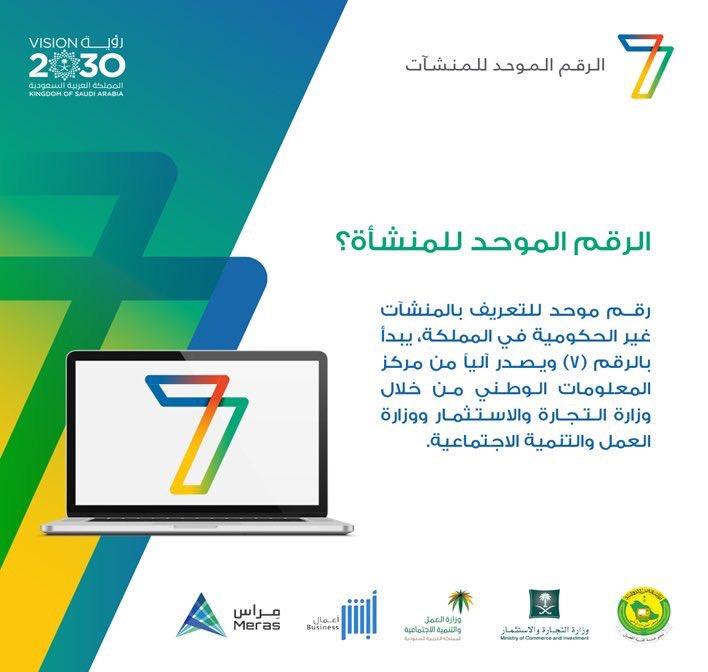 خدمة الرقم الموحد لسجل المنشأة القانونية الهيئة السعودية للمحامين